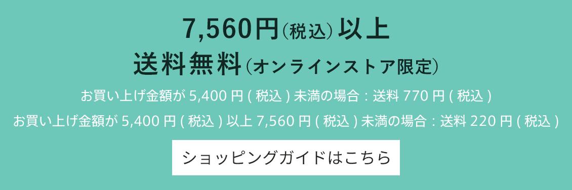 7560円(税込)以上(オンラインストア限定)送料無料